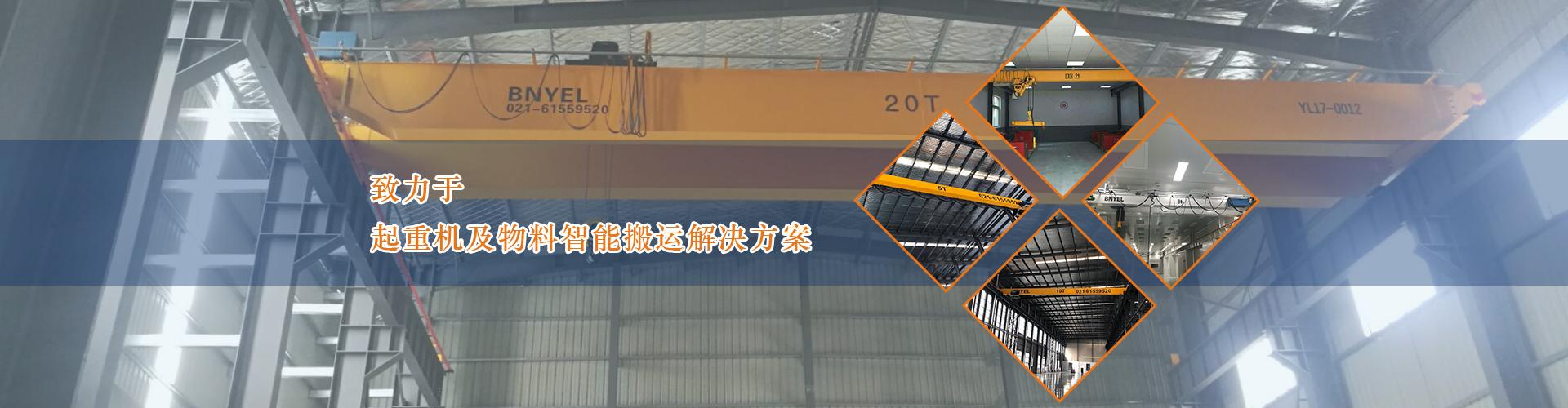 上海悬臂吊